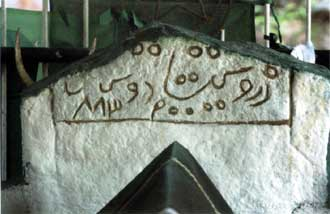 Inscription: Rookeetam Roohullah 883 (AH) 'Spirit of Allah' a distinctly Shia saying